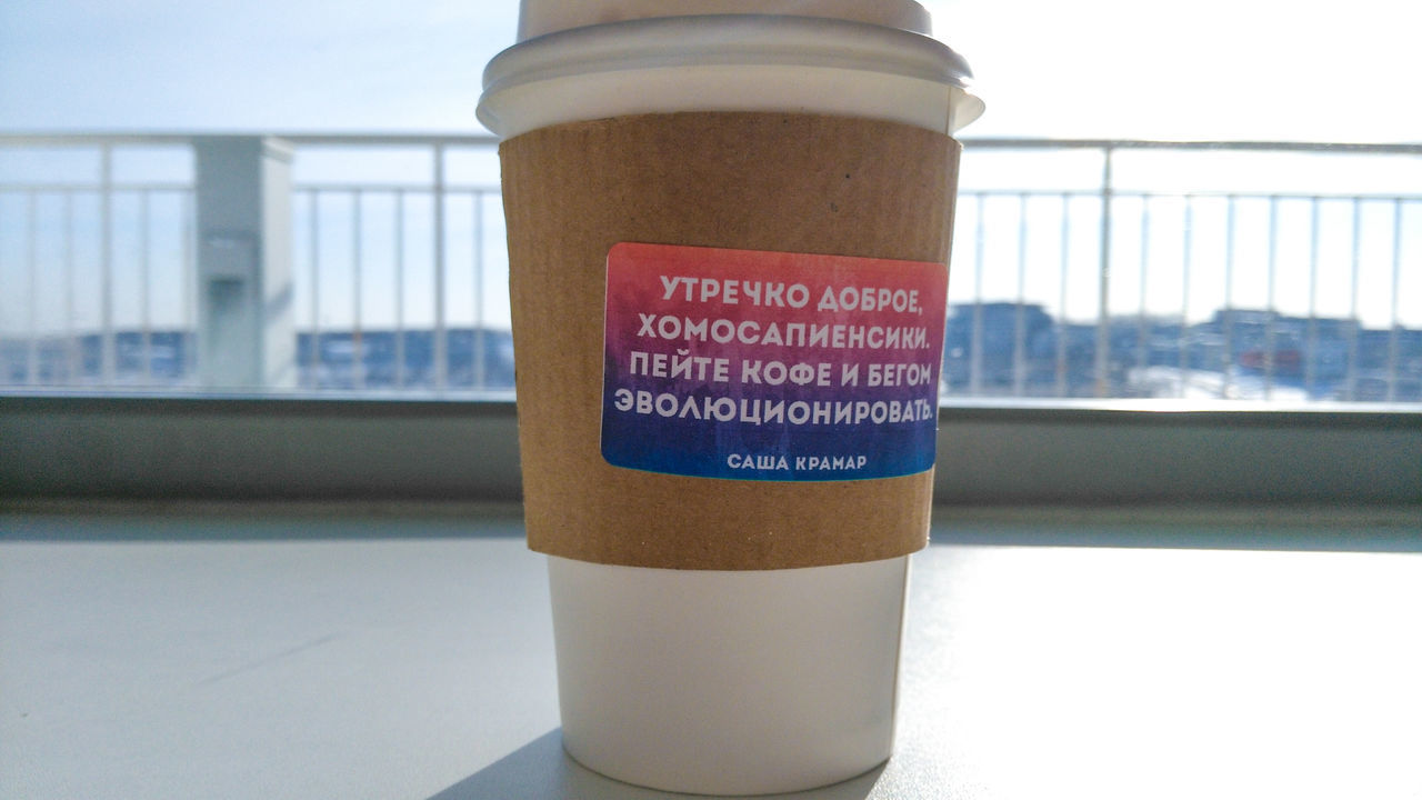 Focus On Foreground Close-up Text No People Day Architecture Sky Outdoors Coffee Coffeecup Morning утро кофе Эволюция эволюционировать цитата Quote Citation Adapted To The City