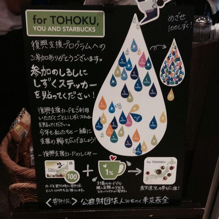 Starbacks For TOHOKU Sticker Entry