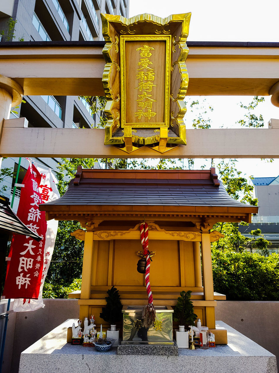 Japanese Culture Japanese Traditional Oinarisan God Architecture
