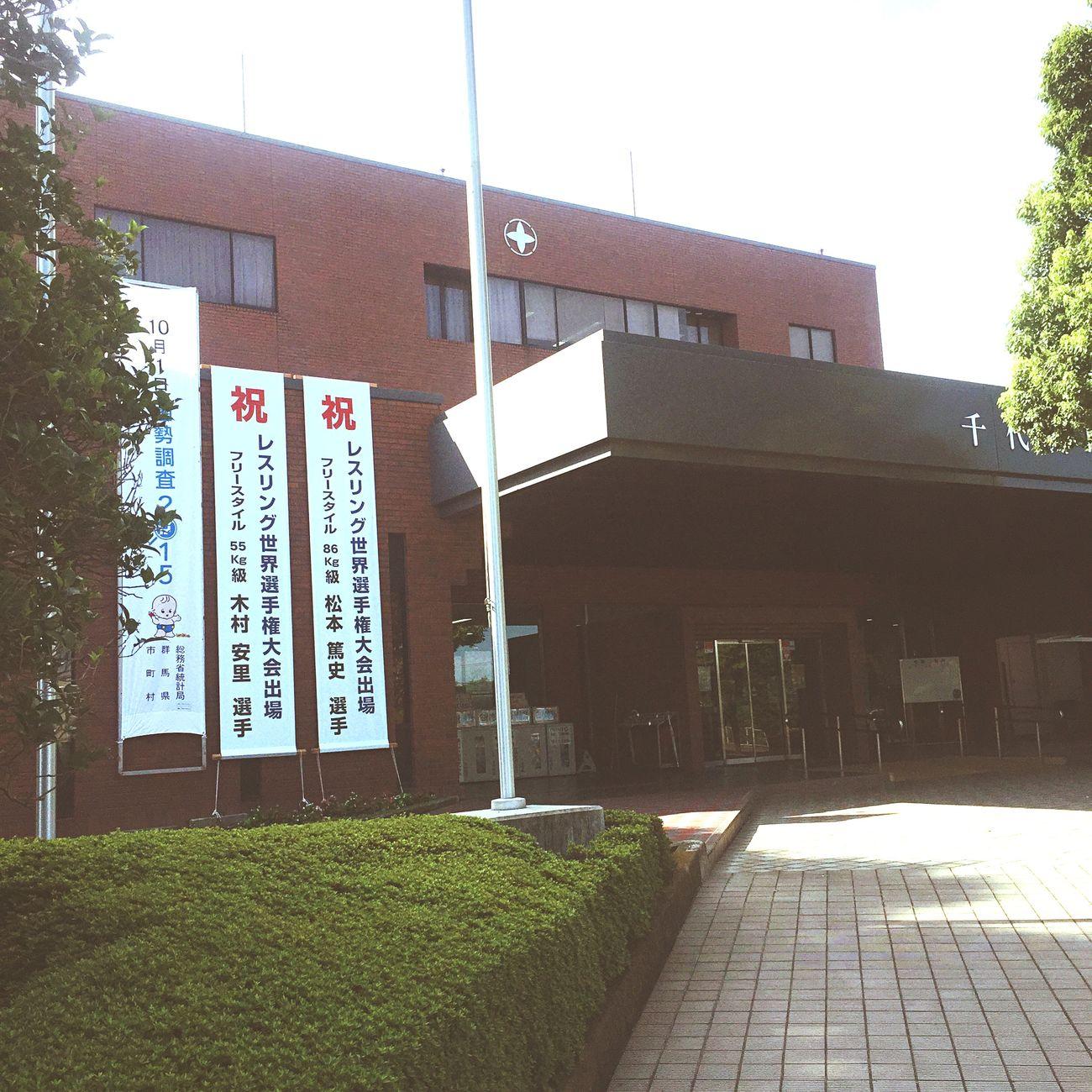 Chiyoda town hall