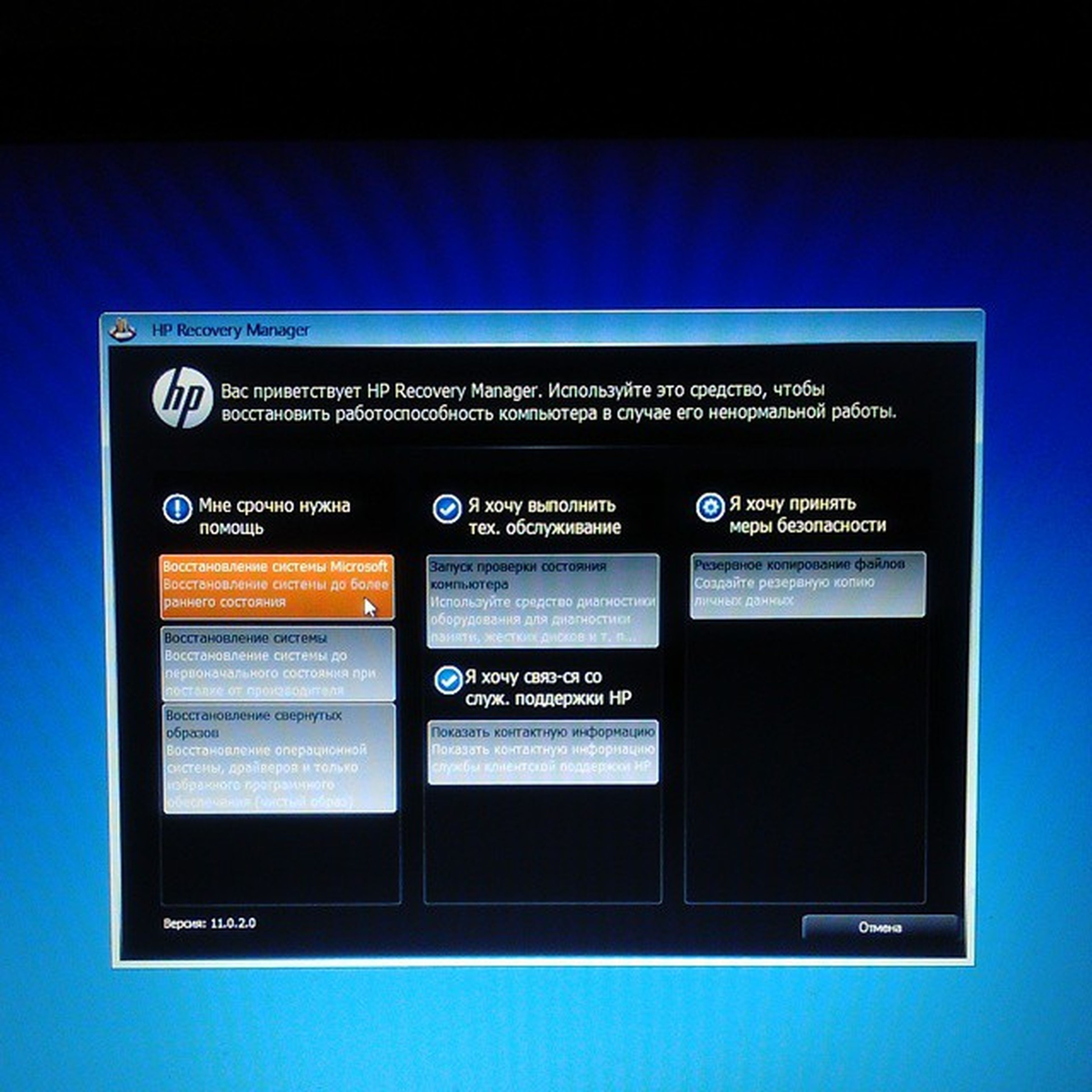 заебал , который раз уже Windows8 FuckYou ! Каждый раз при обновлении синийэкрансмерти козлы в майкрософт ну и в hp тоже