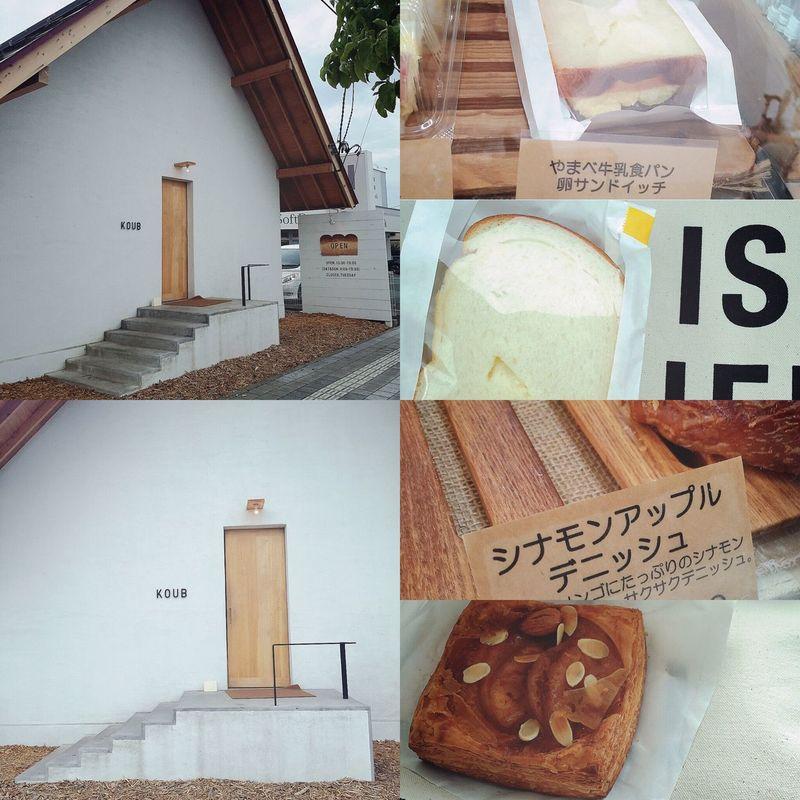 秋田山形日記 DAY 6 KOUB 旅行前、旅のしおりを作るときに山形の素敵なお店を探していたら、たまたま見つけたのがここのパン屋さんでした🍞✨ 車で、一度通り過ぎてしまったほど、パン屋さんとは思えないアートでシックな佇まい。 すごくシンプルだけど、とてもオシャレ✨ いつも混んでるみたいですが、この日も少し混んでました😝 朝ごはんはジェラートでしたが、コウブのパンをがっつり食べようと決めていたので、ジェラートで正解でした。笑 売り切れる前に、食べたかったモノを買えてよかった!😆👏🏼👏🏼👏🏼 やまべ牛乳を使ったパン生地が、とってもふわふわでおいしすぎた『やまべ牛乳食パン卵サンドイッチ』🍞🐄🐣 山形産のリンゴと、たっぷりシナモンがかかったサクサク生地の『シナモンアップルデニッシュ』🍎✨ ほんとうにおいしくて食べてる時間は、パンでしあわせになりました☺️🍞🍞💖 気になってたおみやげも買ったし、コウブに行けたことがなにより嬉しかった思い出です🍞😘 つづく。 秋田山形日記 山形 パン屋 パン屋さん コウブ KOUB やまべ牛乳食パン卵サンドイッチ シナモンアップルデニッシュ 旅行記 旅行 旅