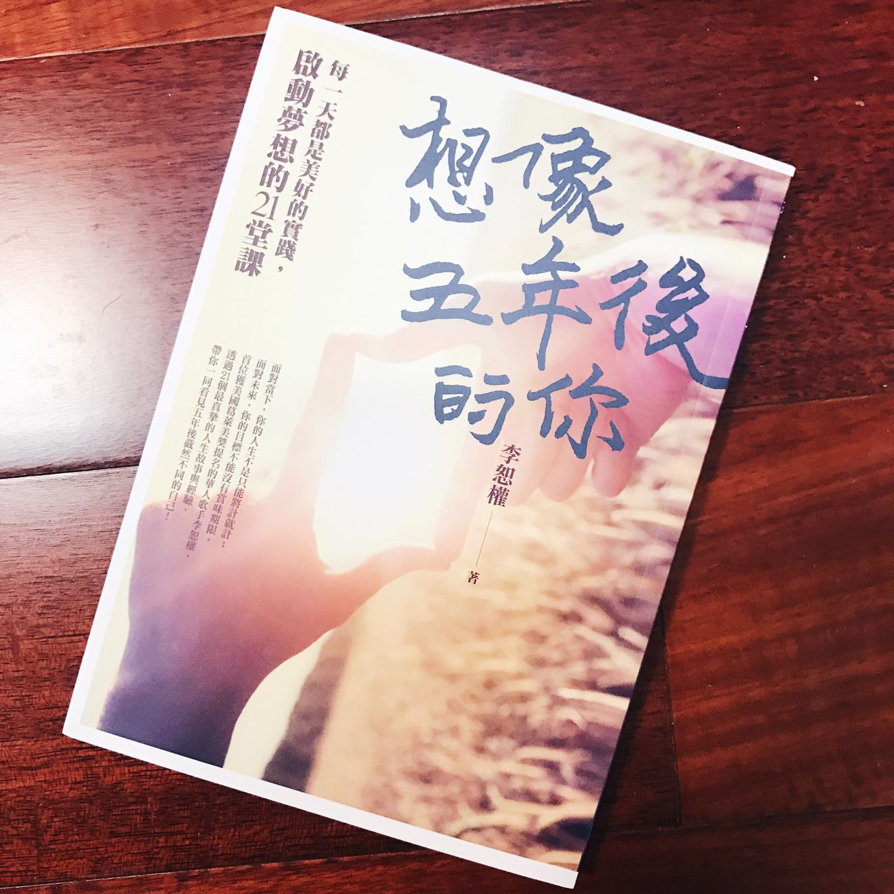 20170214 來自我尊敬的上司 前輩 好友 書是我們的橋樑 看書長知識💪🏻💪🏻💪🏻💪🏻 Yolo Book Kate's Daily Taiwan Vscocam Photography EyeEm VSCO Hello World Love
