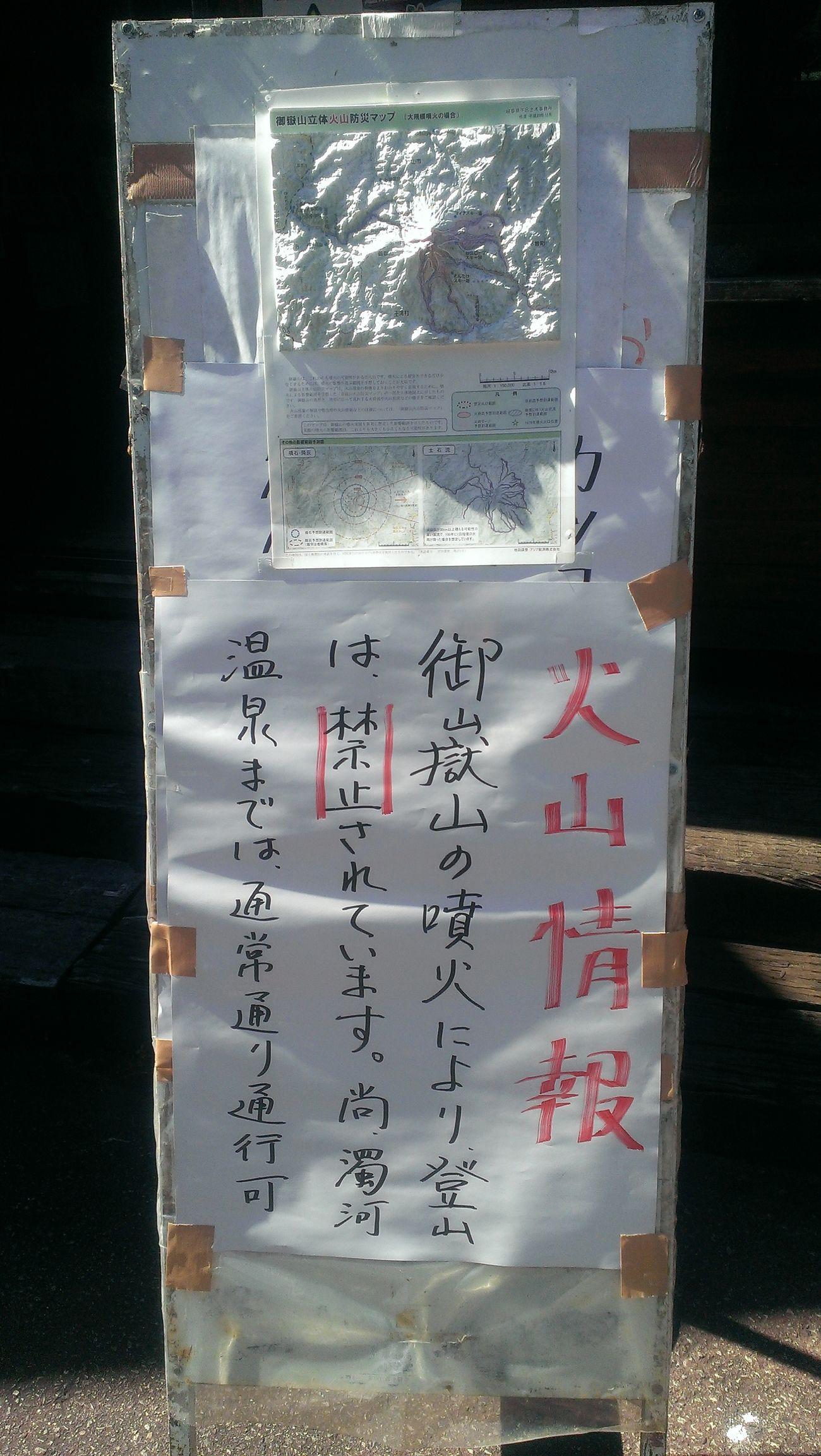 Takayama 御嶽山