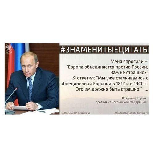знаменитыецитаты ВладимиВладимирович 💪🏻💪🏻🔝✔🇷🇺