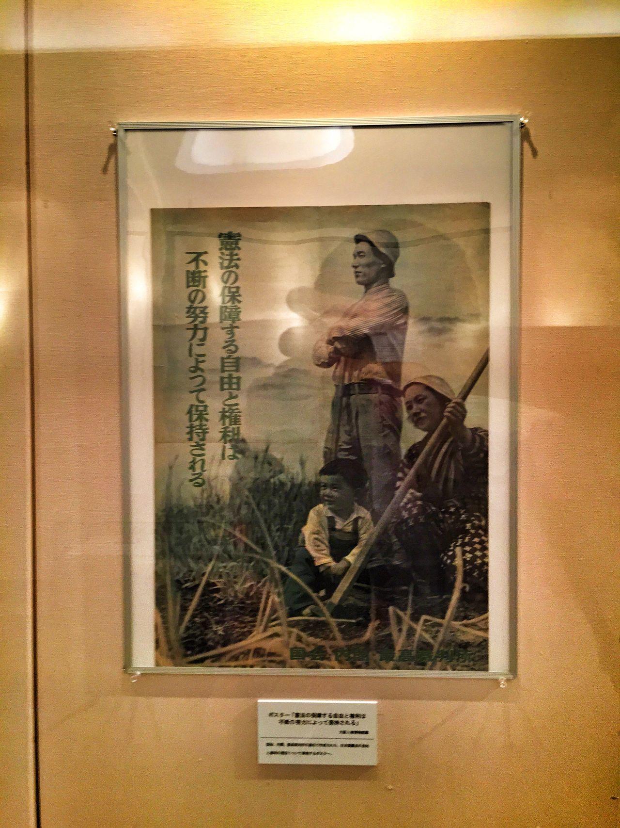 日本国憲法は土佐自由党の伝統の精神を引き継いでいる