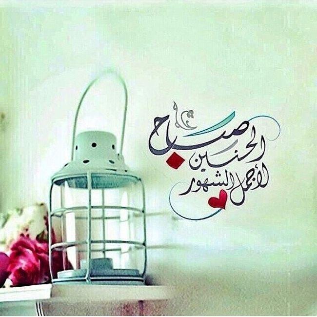 ادعية اذكار  اذكر_الله الله_كريم اجمل_ثلاثين_بوم رمضان رمضان_مبارك صوم دعاء خواطر_اسلاميه يارب اللهم اجعَلني فيهِ مِنَ المُستَغْفِرينَ ، وَ اجعَلني فيهِ مِن عِبادِكَ الصّالحينَ القانِتينَ ، وَ اجعَلني فيهِ مِن اَوْليائِكَ المُقَرَّبينَ ، بِرَأفَتِكَ يا اَرحَمَ الرّاحمينَ .