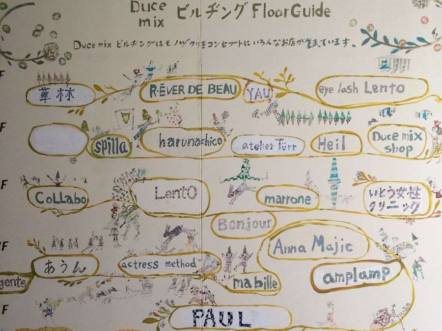 Duce Mix ビルヂィング Floor Guide