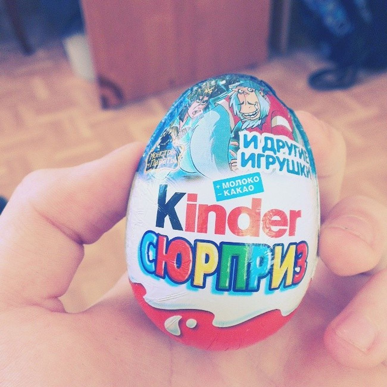 киндер яйцо вкусно деньзащитникаотечества спасибо