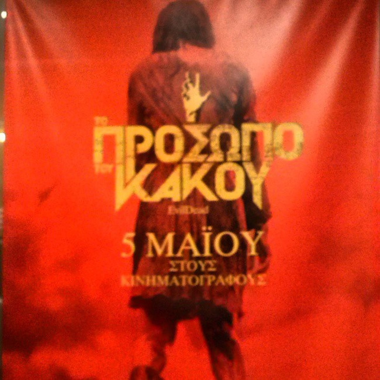 To  Prosopo Tou Kakou Cinema New Movies
