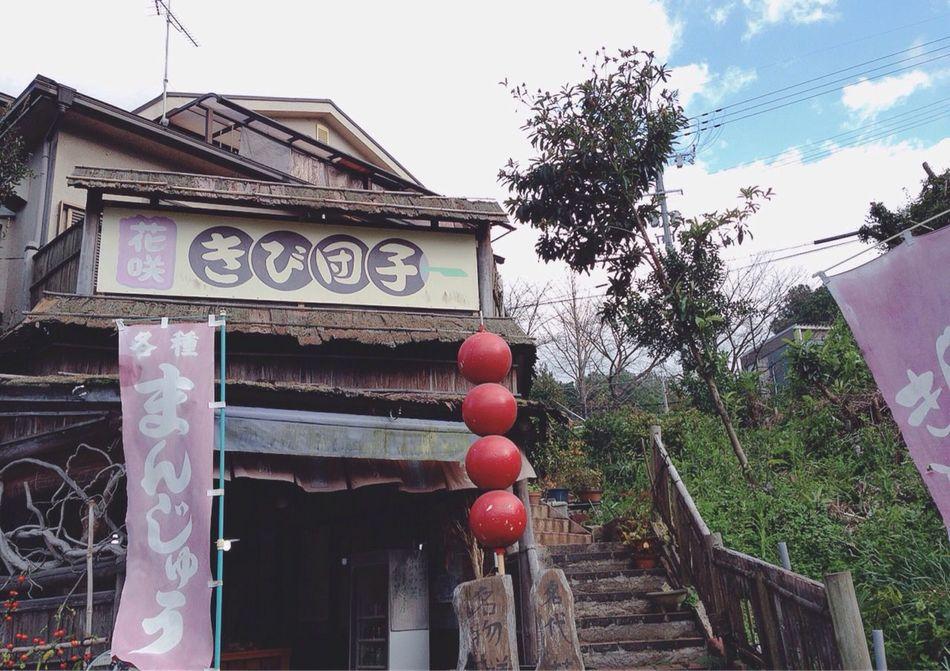 せっかくの日曜日❤︎やっと晴れてきたお散歩道で見つけたきび団子やさん🍡 Walking Around Taking Pictures Happysunday Japanese Sweets Smallshop