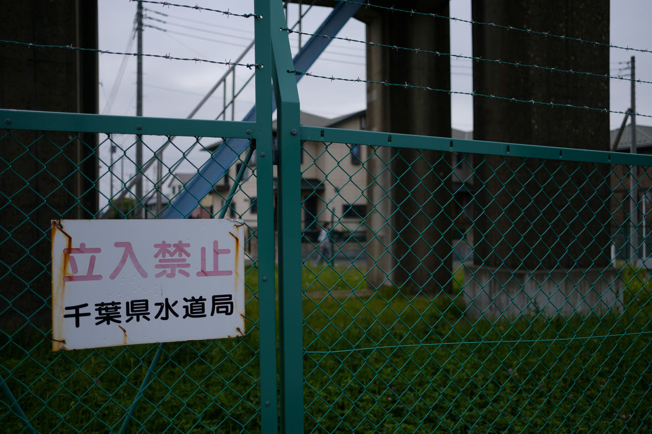 Chainlink Fence Communication Fence Fujifilm FUJIFILM X-T2 Fujifilm_xseries Ichikawa Japan Japan Photography No People Off Limits Protection Safety Signboard Text X-t2 フェンス 妙典 看板 立ち入り禁止