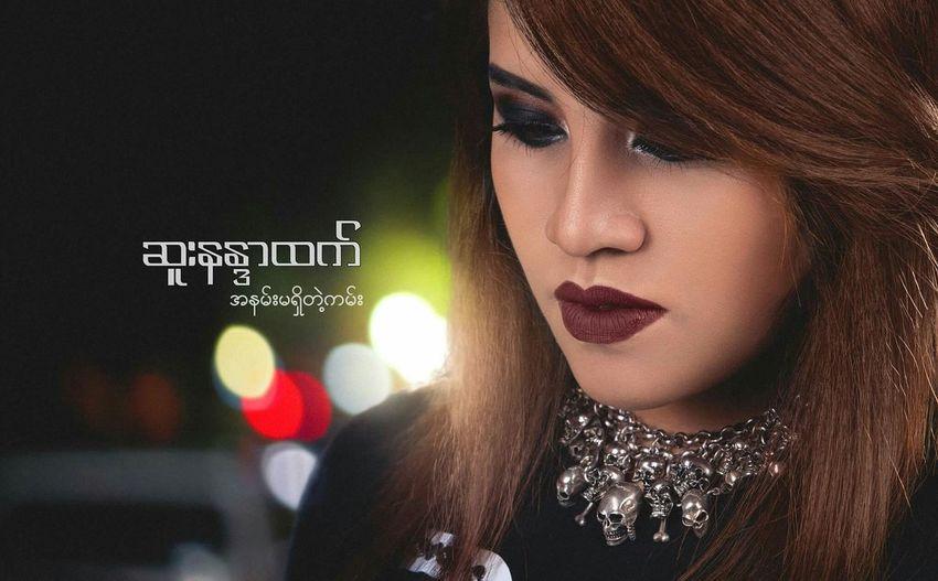 Sue_nandar_htet Diva_sndh အနမ္းမရိႇနဲ႔ကမ္း Available_soon Myanmarmusicstore