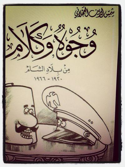شمس الدين العجلاني - كتاب وجوه و كلام من بلاد الشام