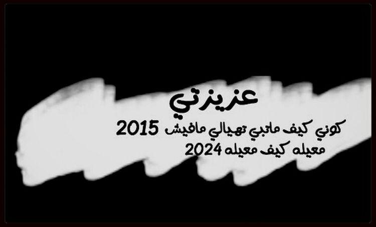 Libya Misurata Tripoli ? be good 2015