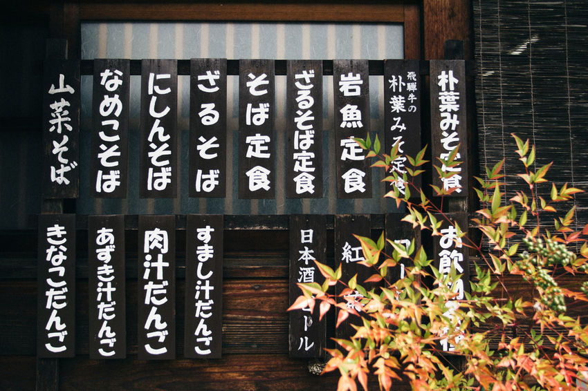 japanese writing on wooden house wall with leafs Bush Cultures Hiragana House Wall Japan Japanese  Japanese Writing Kanji Kanji Signs Leafs Non-western Script Plant Text Wood Neighborhood Map