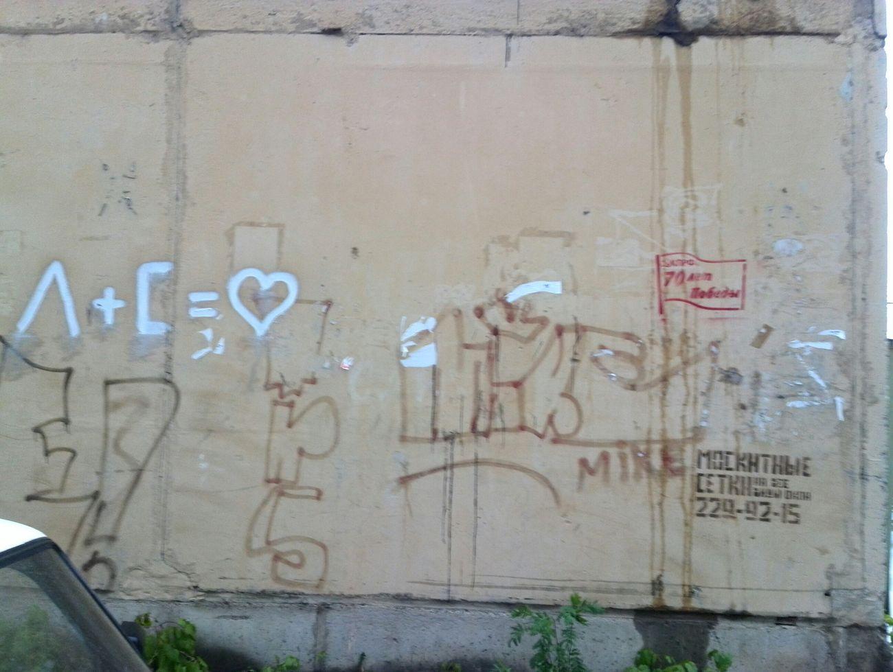 Любовь, коммунизм, торговля. наскальная_живопись 😃