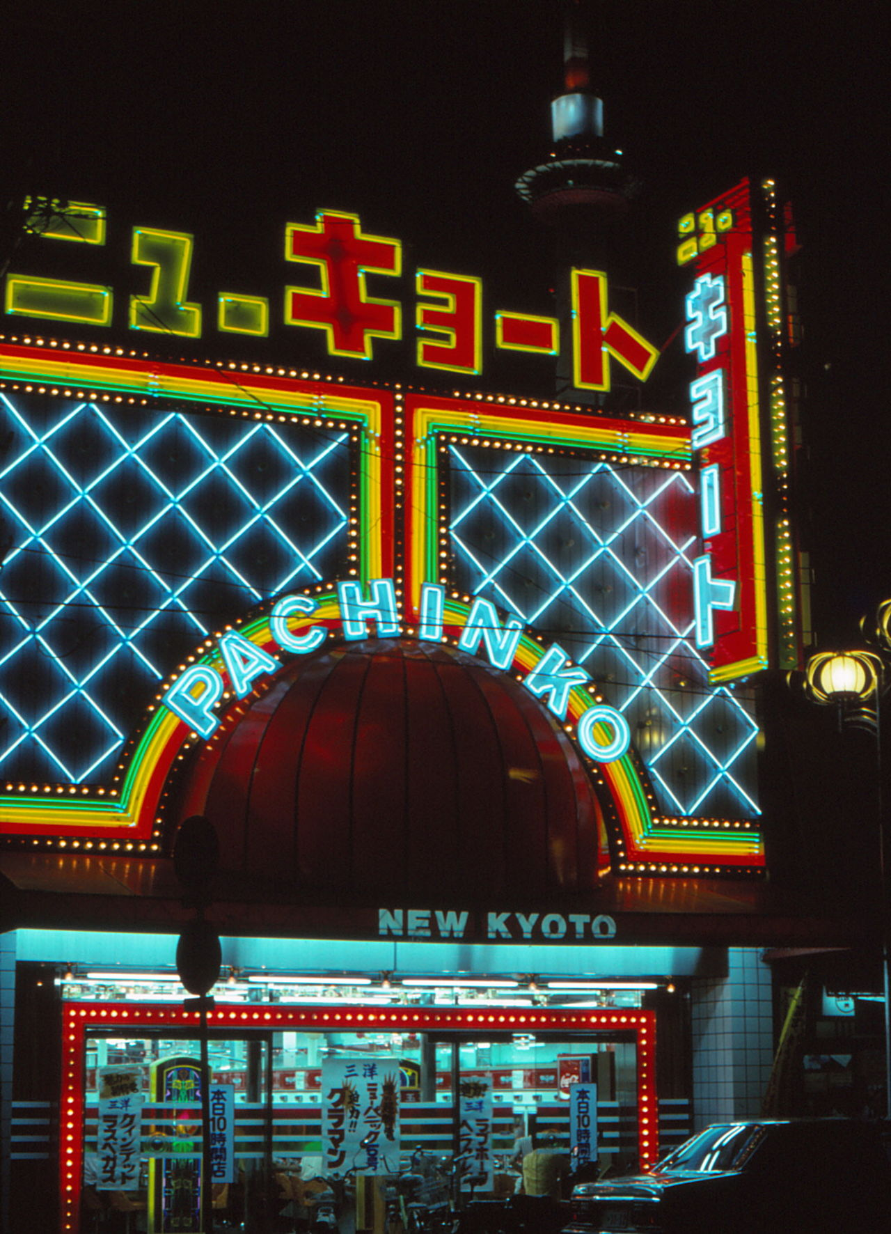 1983 Advertisement Building Exterior City Life Culture Illuminated Japan Neon Night Non-western Script Pachinko