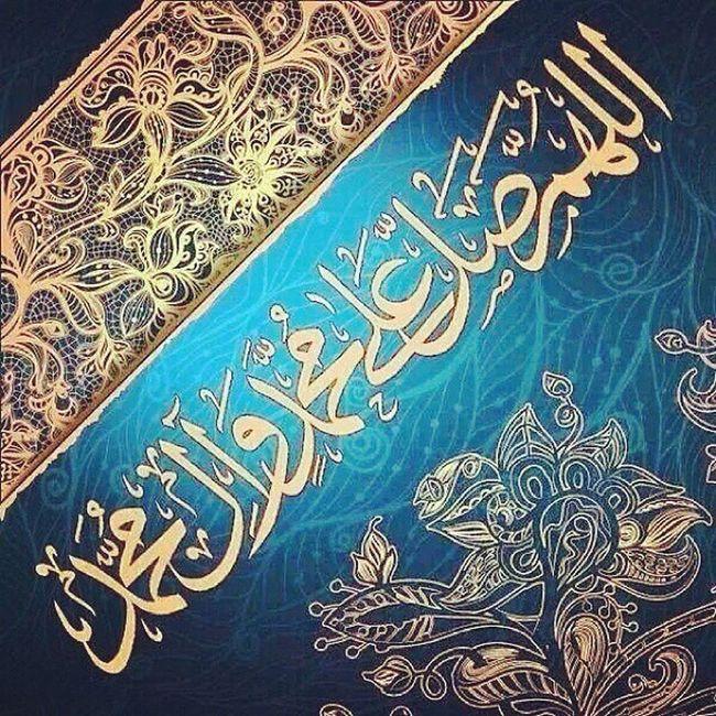 اللهم صل على محمد وال محمد ·♡· اللهم_صل_على_محمد_وال_محمد ·♡· صباح الخير ·♡·