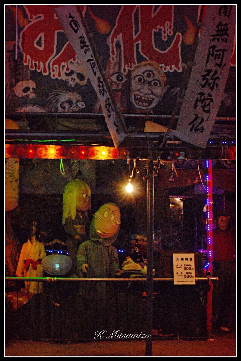 Haunted house of Japan 唐津くんちのお化け屋敷 お化け屋敷 唐津 A Haunted House Tadaa Community