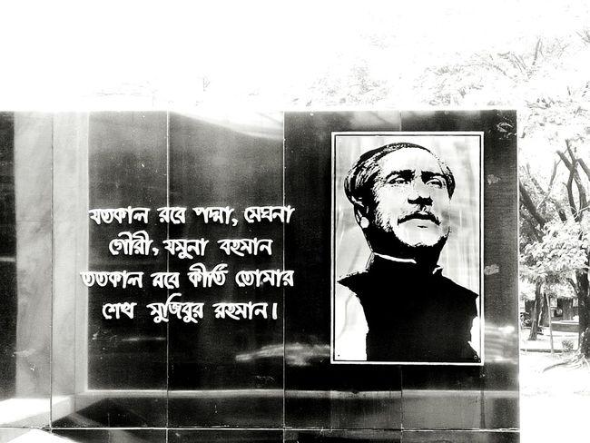 Bangabandhu Sheikh Mujibor Rahman Fatherofnation Bangladesh Joy Bangla