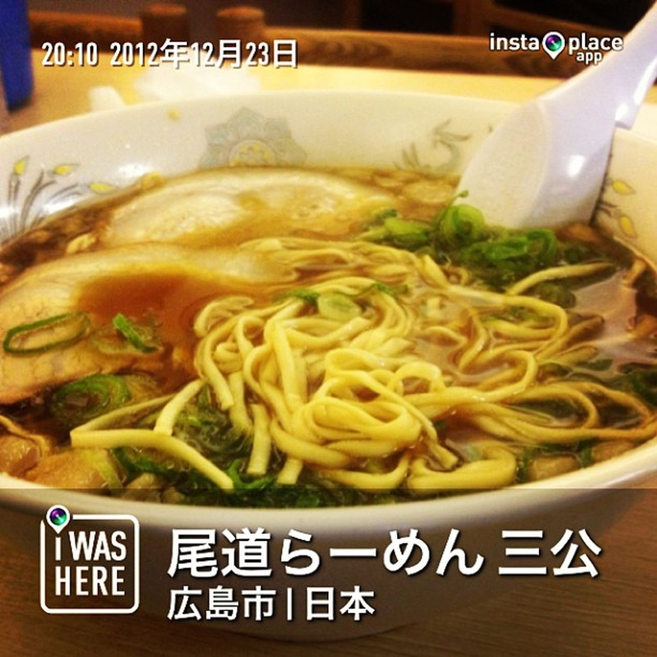 久々\(^o^)/InstaPlace Instaplaceapp Instagood Photooftheday Instamood Picoftheday Instadaily Photo Instacool Instapic Picture Pic @instaplaceapp Place Earth World 日本 Japan 広島市 Hiroshimashi 尾道らーめん三公 Food Foodporn Restaurant Night