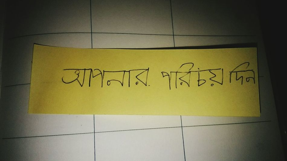 """""""Introduce Yourself""""―Message from overseas― Bengali Message Mensagem Overseas メッセージ 海外 バングラデシュ Bangladesh First Eyeem Photo"""