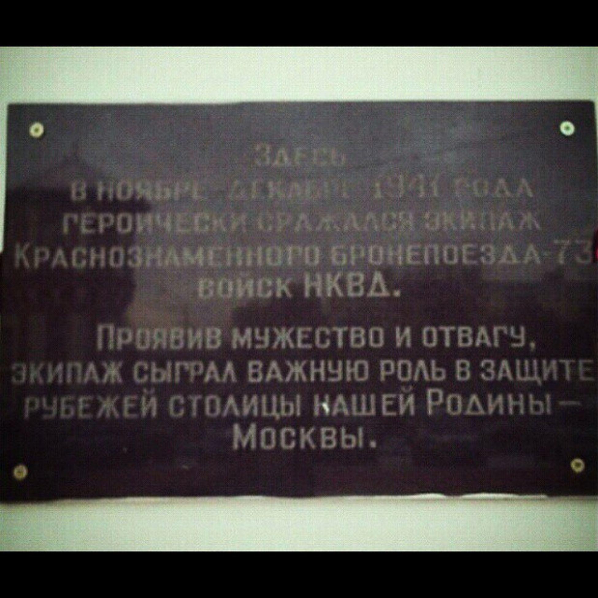 Squareinstapic ПамятнаяДоска МемориальнаяДоска ВокзалДмитров