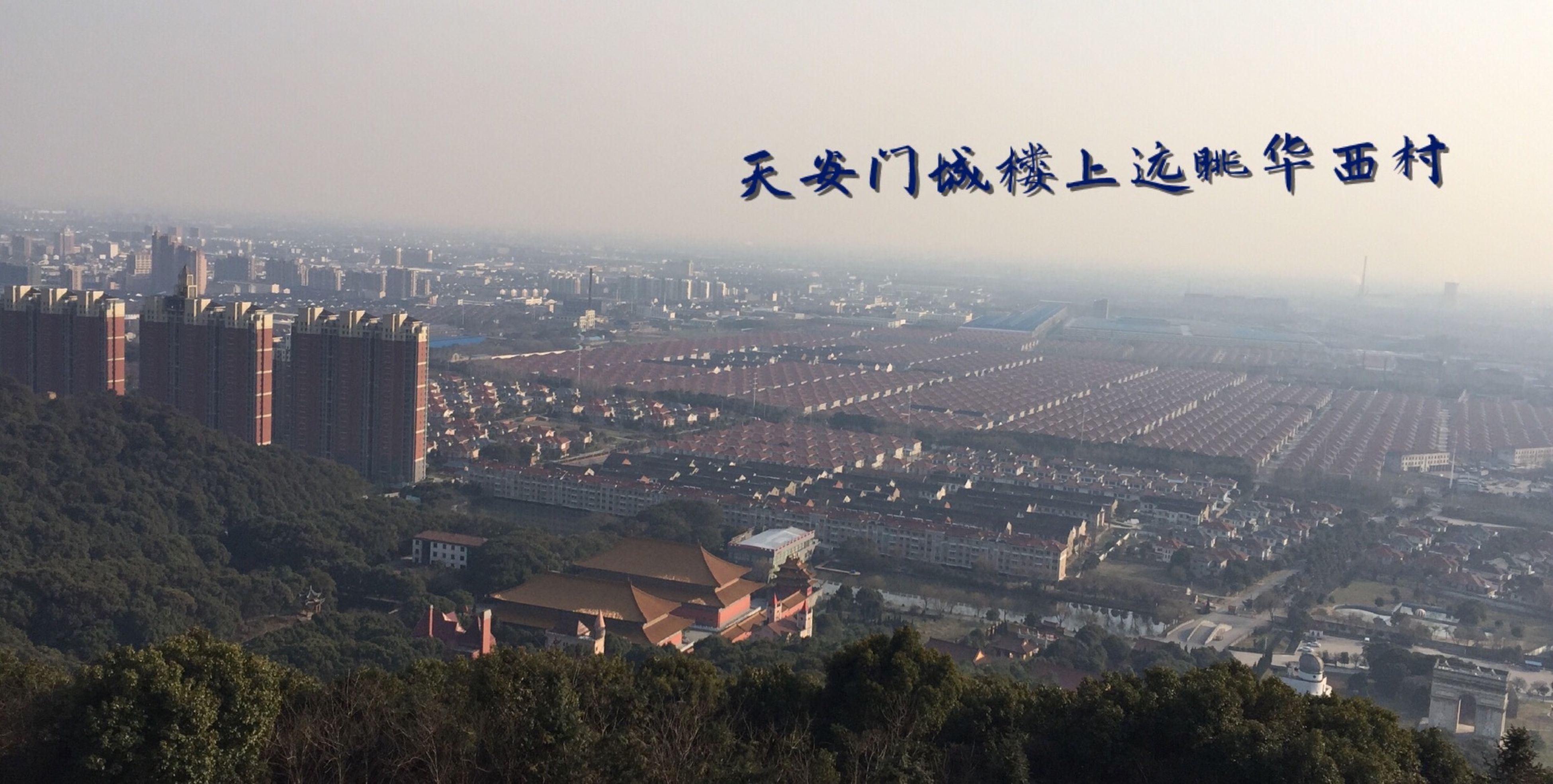 天下第一村—中国华西👍👍👍 Hello World