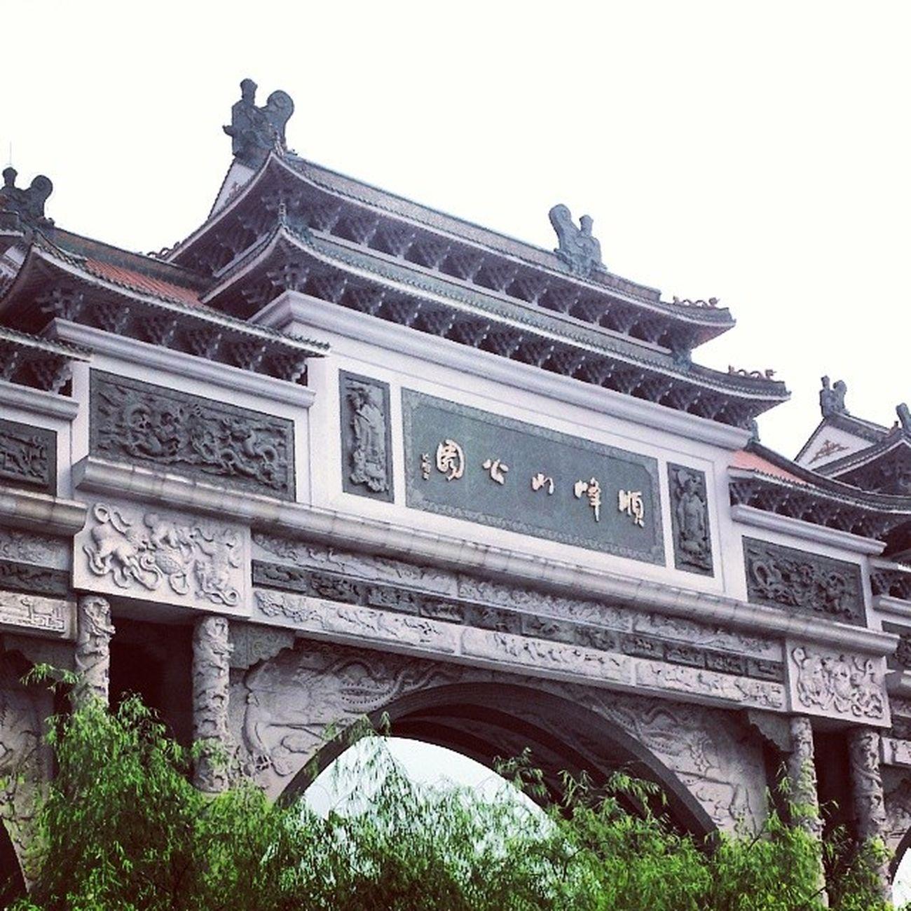 Shunde Park Zhinsta  顺德 foshan 佛山