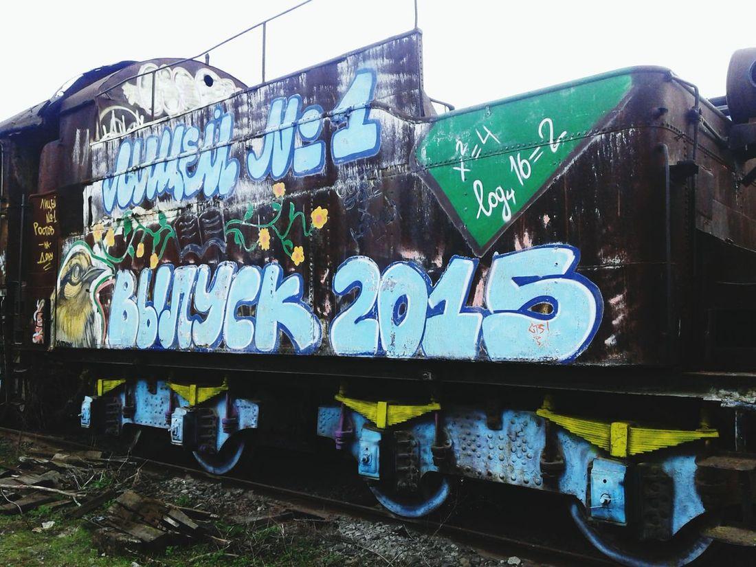графити древнийвагон