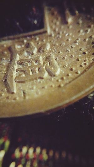 Lucky coin... Chinese Coin Coins Chinese Lucky