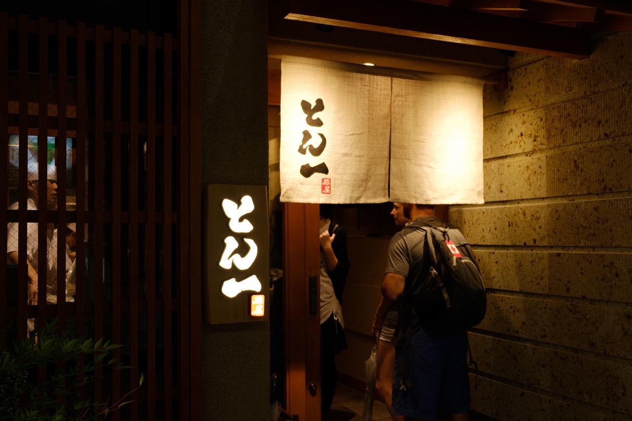 とん一 Food Foodporn Fujifilm FUJIFILM X-T2 Fujifilm_xseries Japan Japan Photography Japanese Food Kyoto Pork Pork Cutlet X-t2 とんかつ とん一 京都