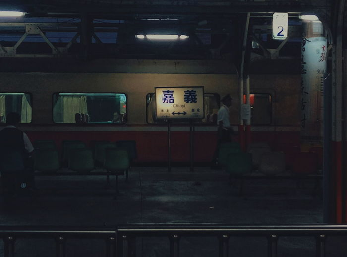 The View And The Spirit Of Taiwan 台灣景 台灣情 VSCO Vscocam 台鐵迷 莒光號✧ ゆ2017.07.20 at 嘉義火車站 嘉義 Taiwan