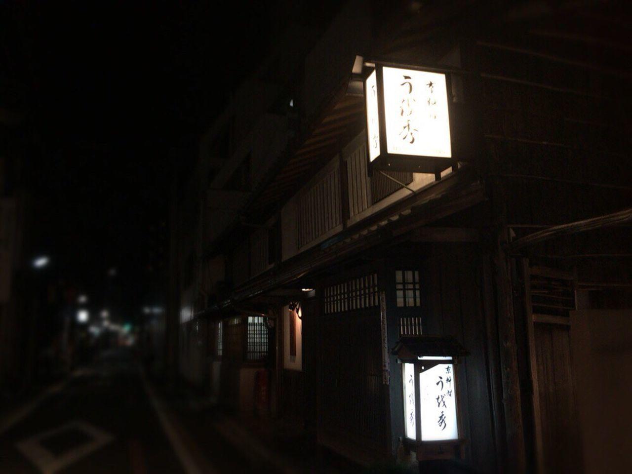 Kyoto Matiya Kyoto Ombre Kyoto,japan Kyoto Night Street Kyoto Night Kyoto Noir Nuitt Kyoto Japan Kyoto Izakaya Kyoto NIght Lights Kyoto Lantern Kyoto Lamps Kyoto Fantastic