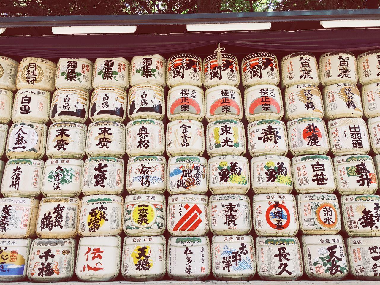 Sake Offering At Meiji Shrine