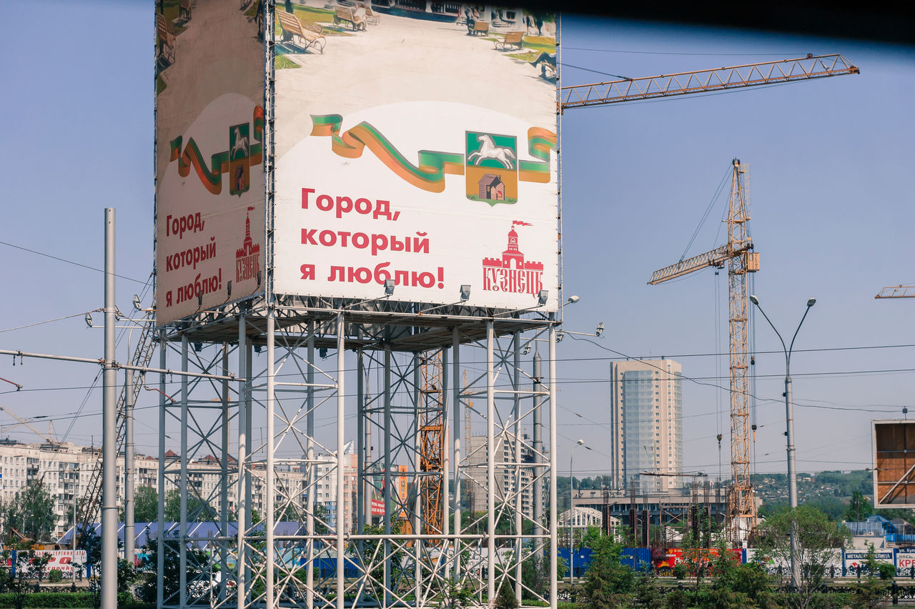 Banners Social Ad Construction Site Street View Novokuznetsk Kuzbass Siberia Russia