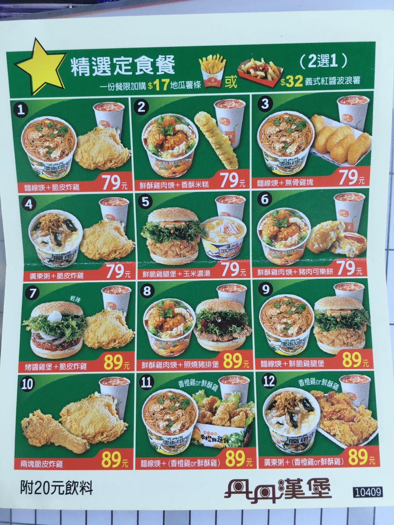 Taiwanese January Kaohsiung 一月 Taiwan 高雄 臺灣 大魯閣草衙道 工地 草衙 午餐 丹丹