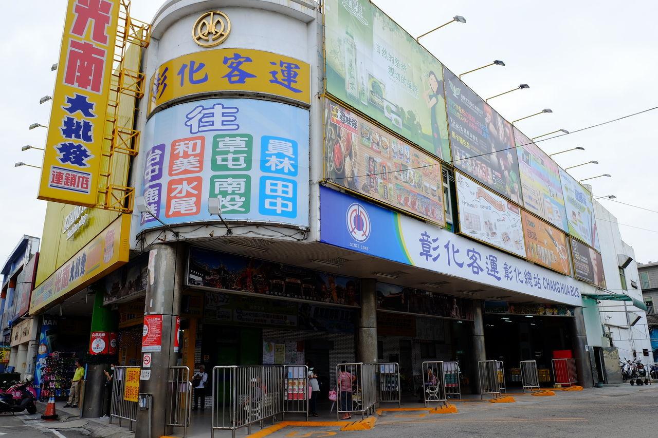 彰化客運 彰化バス Bus Station Fujifilm Fujifilm X-E2 Fujifilm_xseries Taiwan XF18-55mm バスターミナル 台湾 台湾旅行 彰化 彰化バス 彰化客運 臺灣