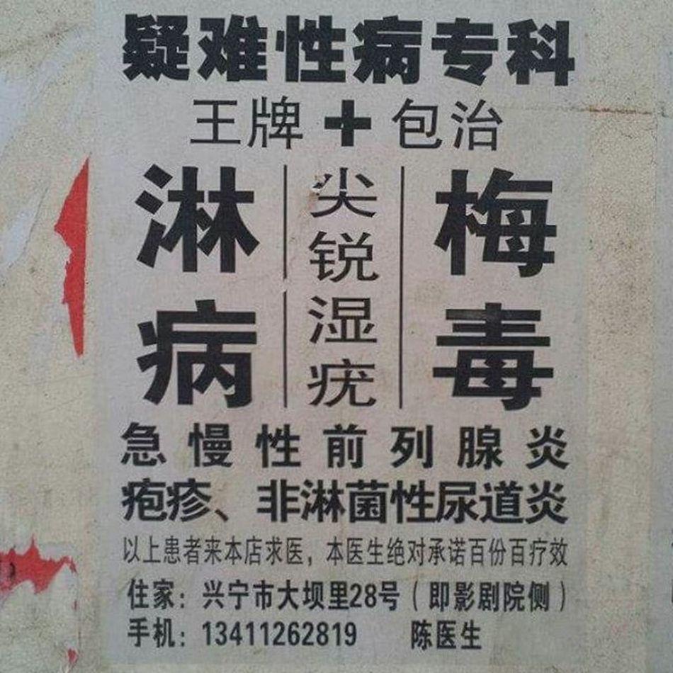 なんで この画像 か? 意味は無い のだけれど なんとなく 。 興寧の友達から微信が来てたから(^^) 広東省 興寧 なかなかやるね 懐かしい 淋病 梅毒 Xingning Guangdong Wechat 微信