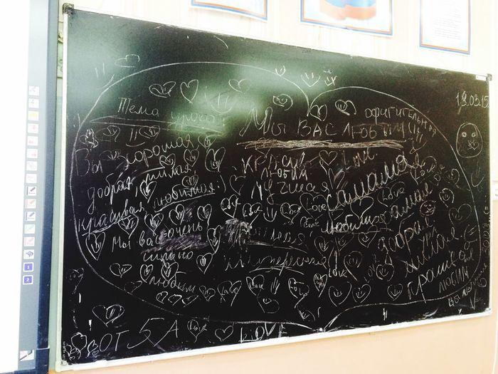 Моя работа требует терпения. Приятные моменты :) My Work School Time  School Board Russia School ✌ Школа аяучитель
