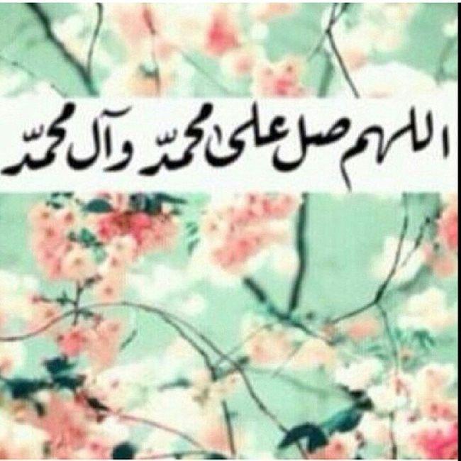 اللهم_صل_على_محمد_وال_محمد ·♡· اللهم صل على محمد وال محمد ·♡·