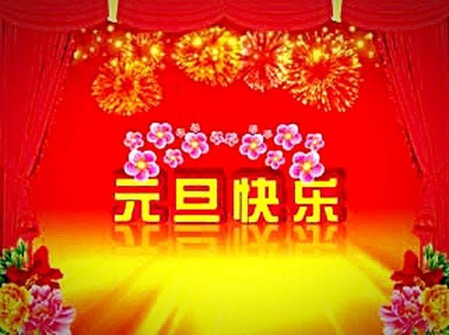 China New Year