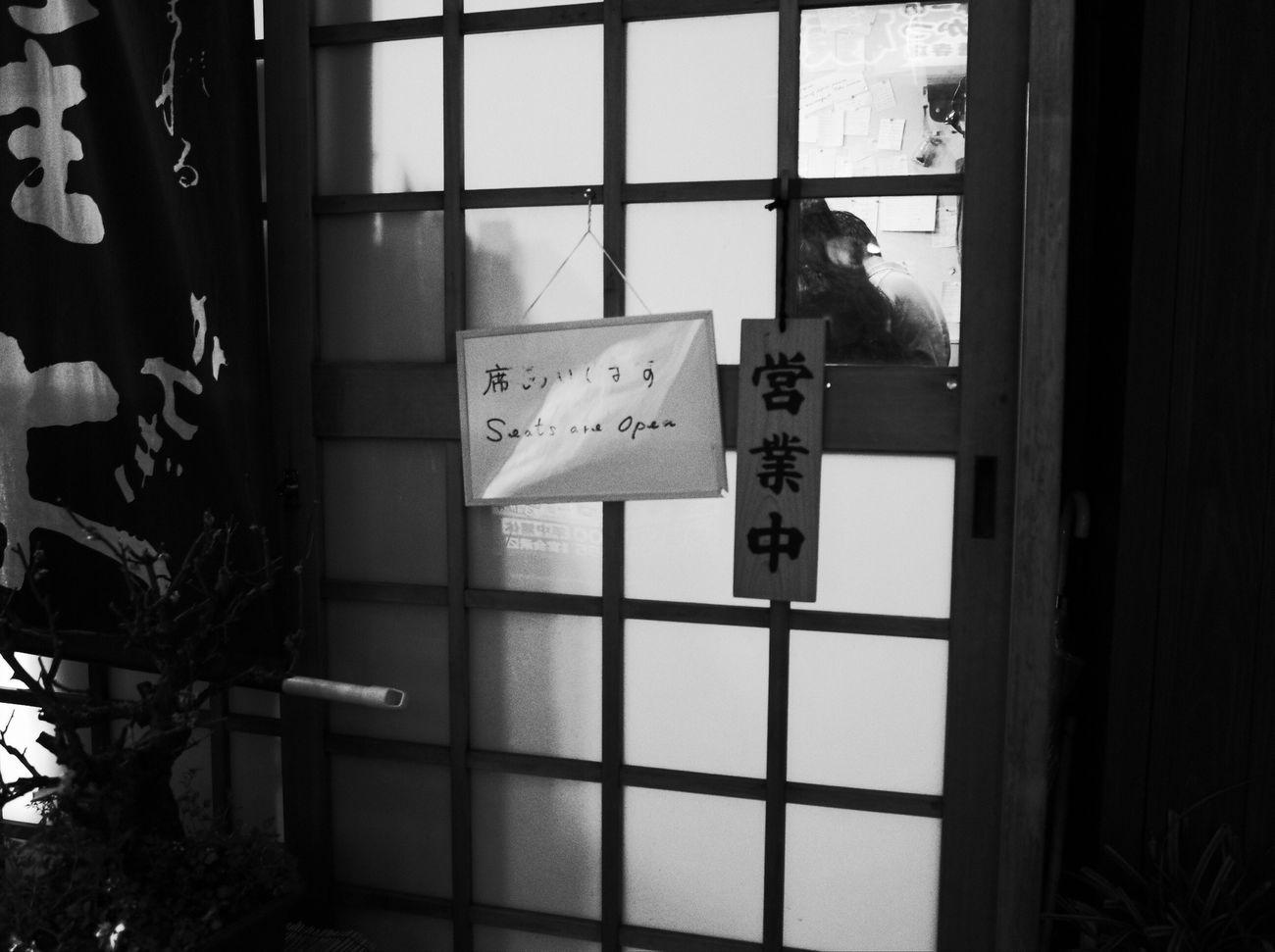 巷內風景 Through The Door Creative Light And Shadow Black And White Streetphoto_bw Snapshots Of Life Night Mealtime Travel Osaka,Japan