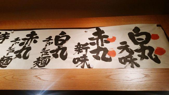 Restaurant Art Ramen Noodles Ippudo Ramen Home Sweet Home Lunch Friends ❤ The Places I've Been Today