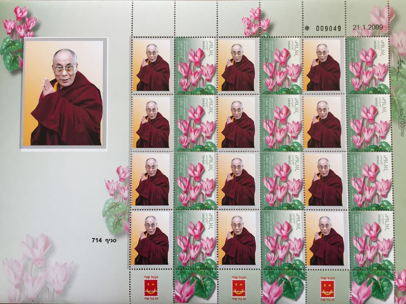 Stamps Israel Dalai Lama Dalailama