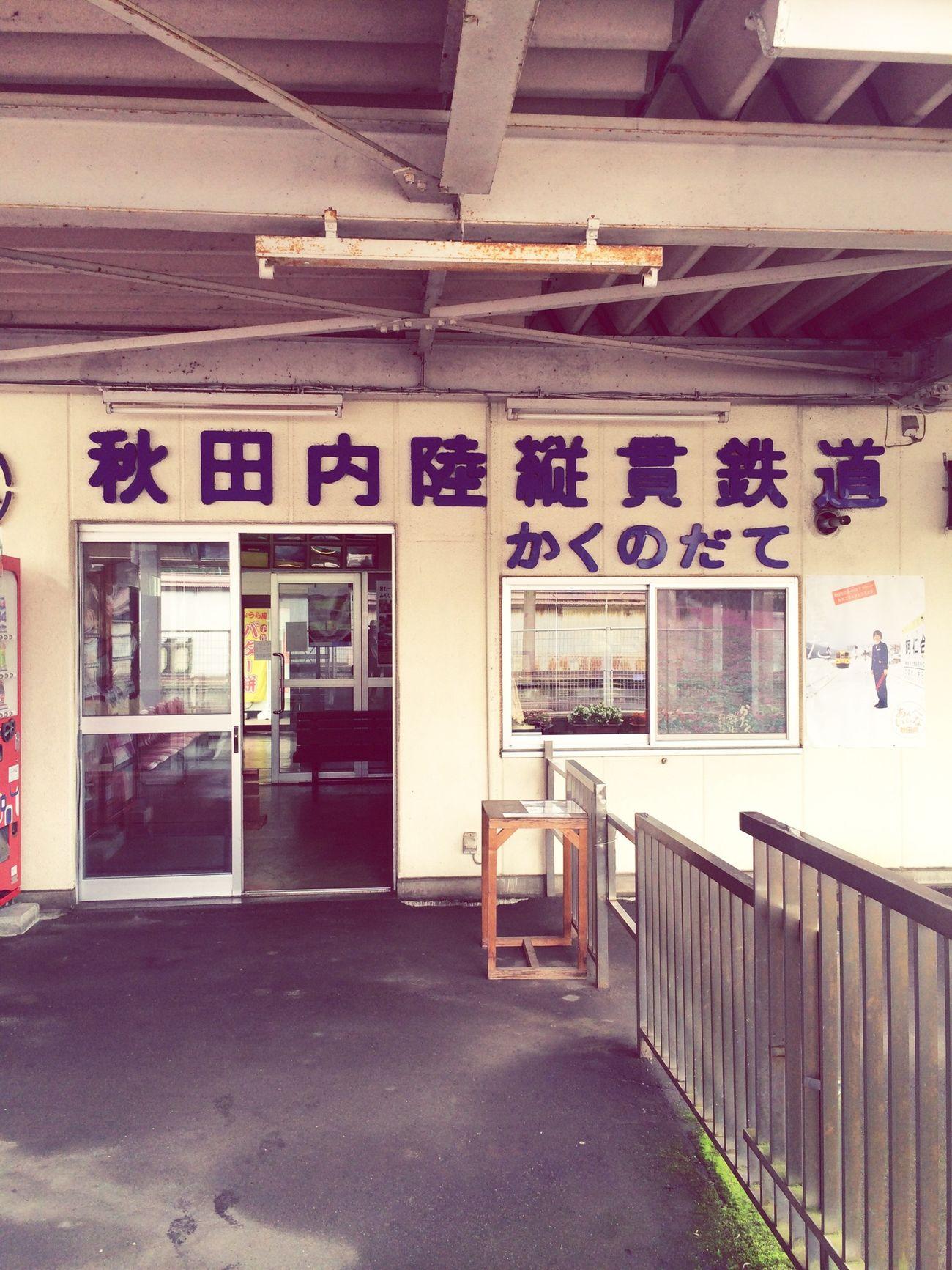 Enjoying Life 楽しい夏鉄道