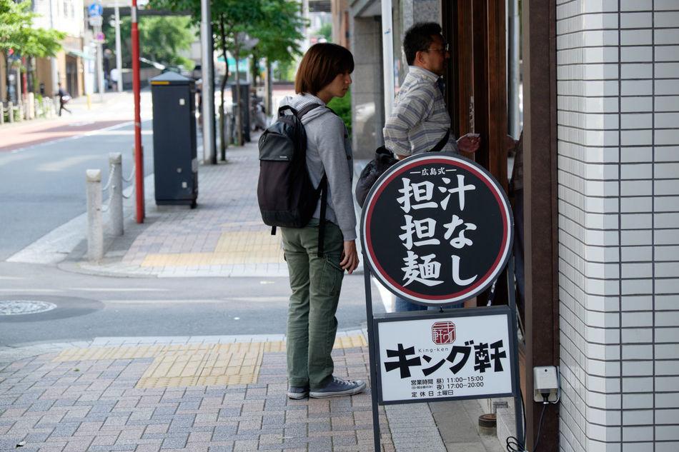 キング軒 City City Life Fujifilm Fujifilm X-E2 Fujifilm_xseries Information Sign Japan Outdoors Tokyo キング軒 広島式汁なし担担麺 新橋 東京 汁なし担担麺 看板 芝大門