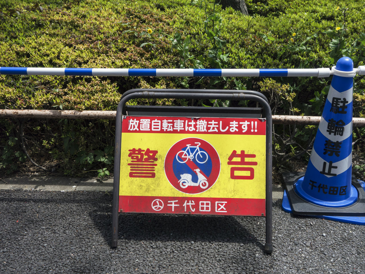 No parking sign in Tokyo, Japan Bicycle Bike Communication Congestion Day Fine Japan Mobility No Parking No Parking Sign No People Outdoors Parking Area Parking Space Prohibited Prohibition Public Order Roller Text Tokyo Traffic Jam