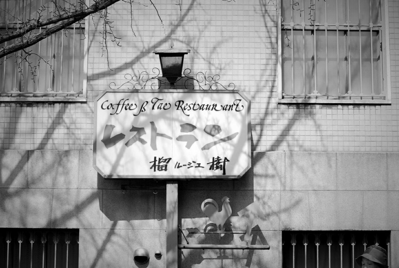 Signboard Japan Photography EyeEm Bnw Monochrome Black And White Light And Shadow Window 看板